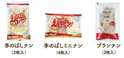 手のばしナン(2枚入)/手のばしミニナン(4枚入)/ブランナン(2枚入)