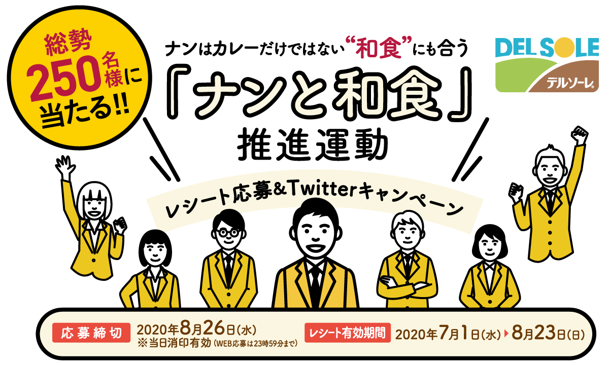 「ナンと和食」推進運動~レシート応募&Twitterキャンペーン~