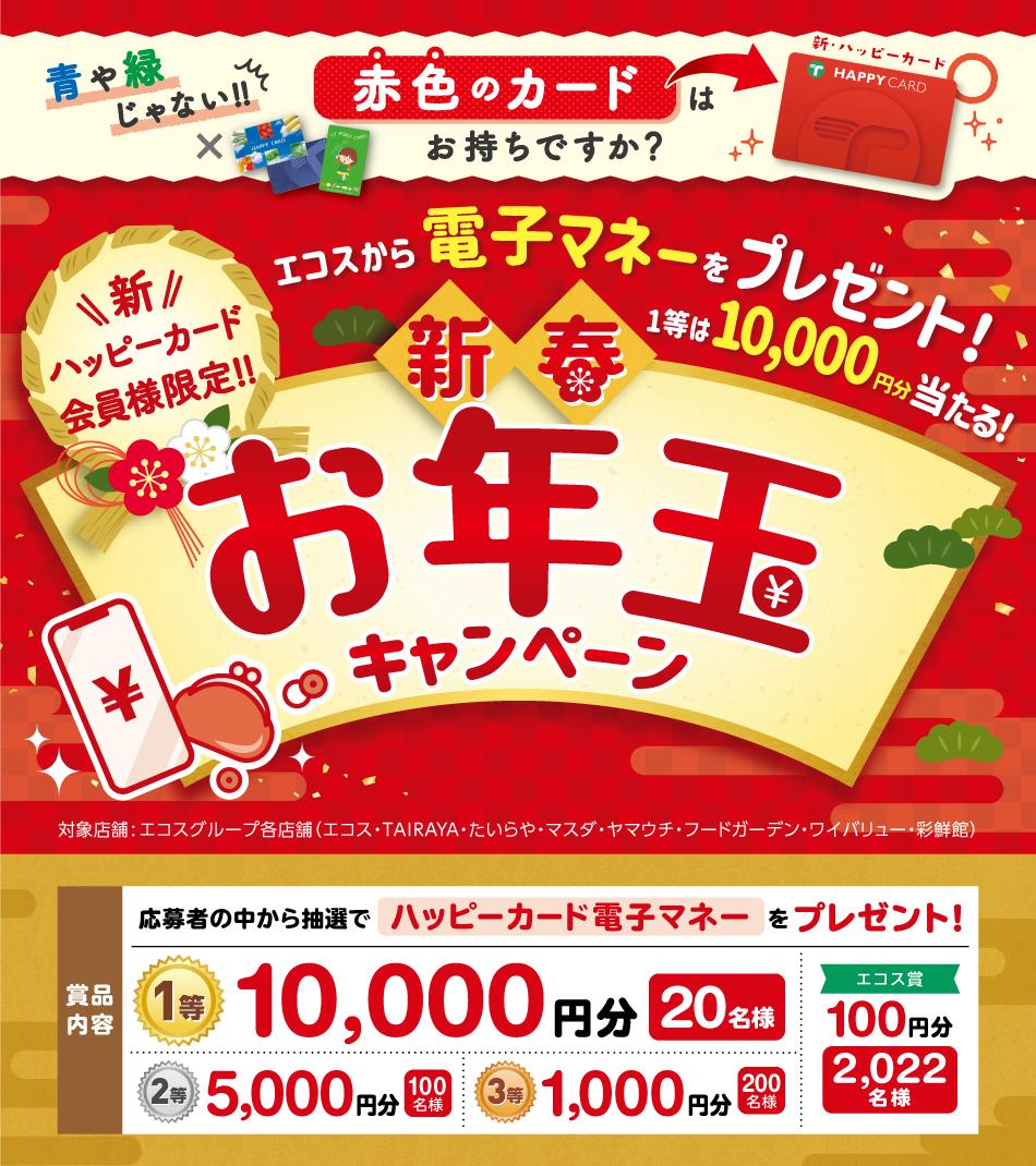 エコスグループから秋の実りを2,000名様にお福分け!電子マネー500円分大収穫祭キャンペーン