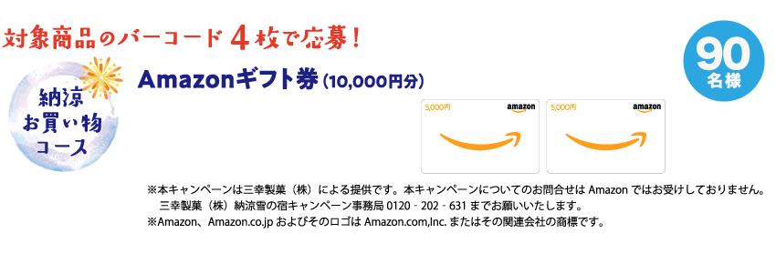 納涼お買い物コース:Amazonギフト券1万円分 90名様