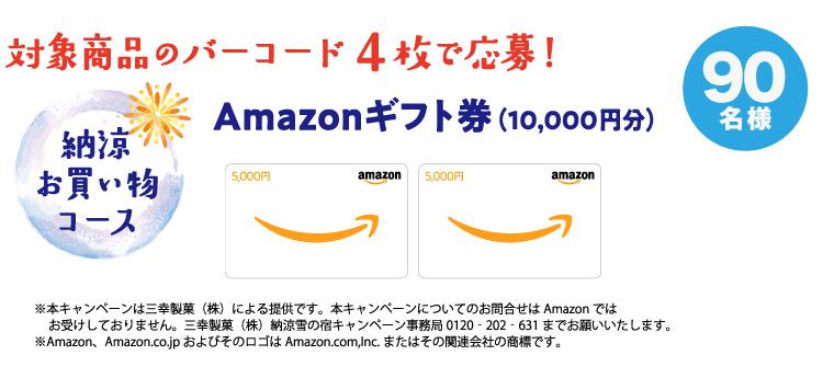 納涼お買い物コース:Amazonギフト券1万円分90名様