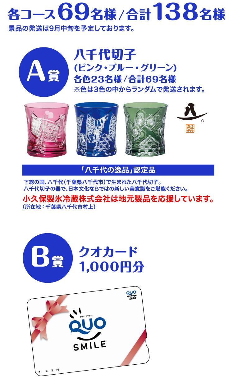 A賞八千代切子、B賞クオカード1000円分。各コース69名/合計138名様。景品の発送は9月中旬を予定しております。