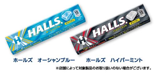 ホールズ オーシャンブルー/ホールズ ハイパーミント。※店舗によって対象製品のお取り扱いのない場合がございます。