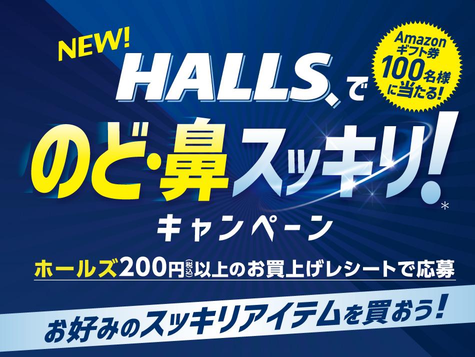 NEW!HALLS.でのど・鼻スッキリ!キャンペーン