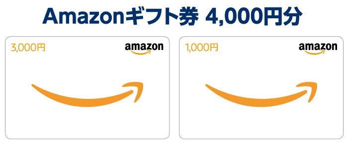 Amazonギフト券 4,000円分