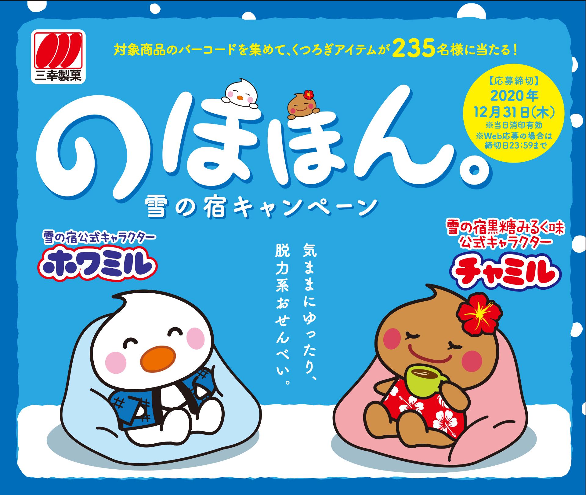 のほほん雪の宿キャンペーン