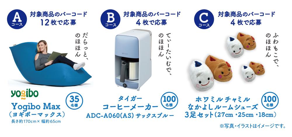 【Aコース】Yogibo Max(ヨギボーマックス)長さ約170cm×幅約65cm 35名様/【Bコース】タイガー コーヒーメーカー ADC-A060(AS)サックスブルー 100名様/【Cコース】ホワミルチャミル なかよしルームシューズ 3足セット(27cm・25cm・18cm)100名様