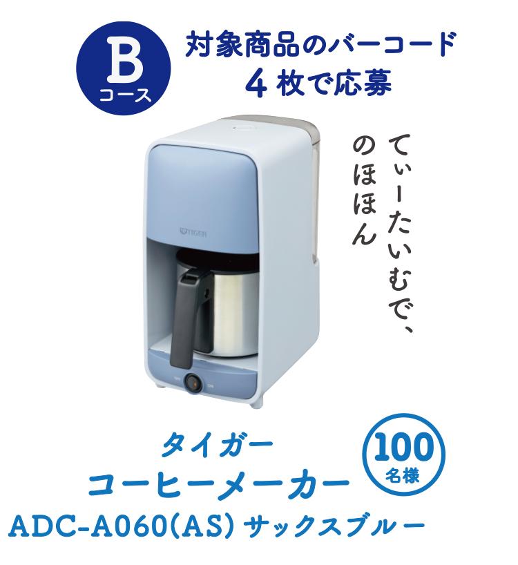 【Bコース】タイガー コーヒーメーカー ADC-A060(AS)サックスブルー 100名様