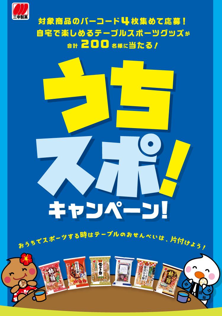うちスポ!キャンペーン|三幸製菓