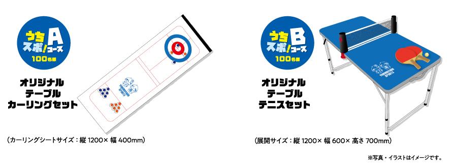 【Aコース】オリジナル テーブルカーリングセット(カーリングシートサイズ:縦1200×幅400mm)100名様/【Bコース】オリジナル テーブルテニスセット(展開サイズ:縦1200×幅600×高さ700mm)100名様