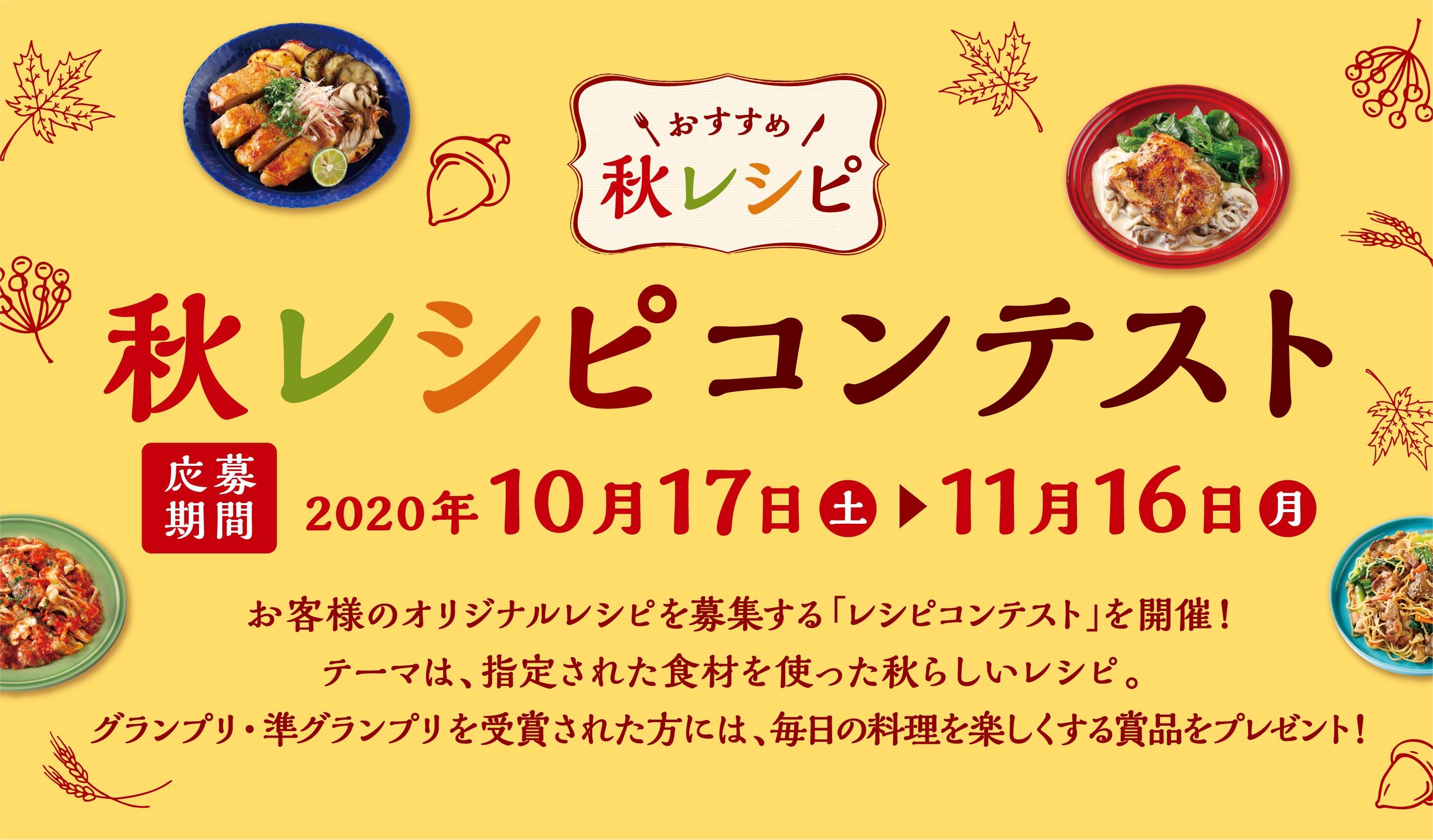 美味しい秋レシピ 秋に食べたいレシピコンテスト|サミットストア