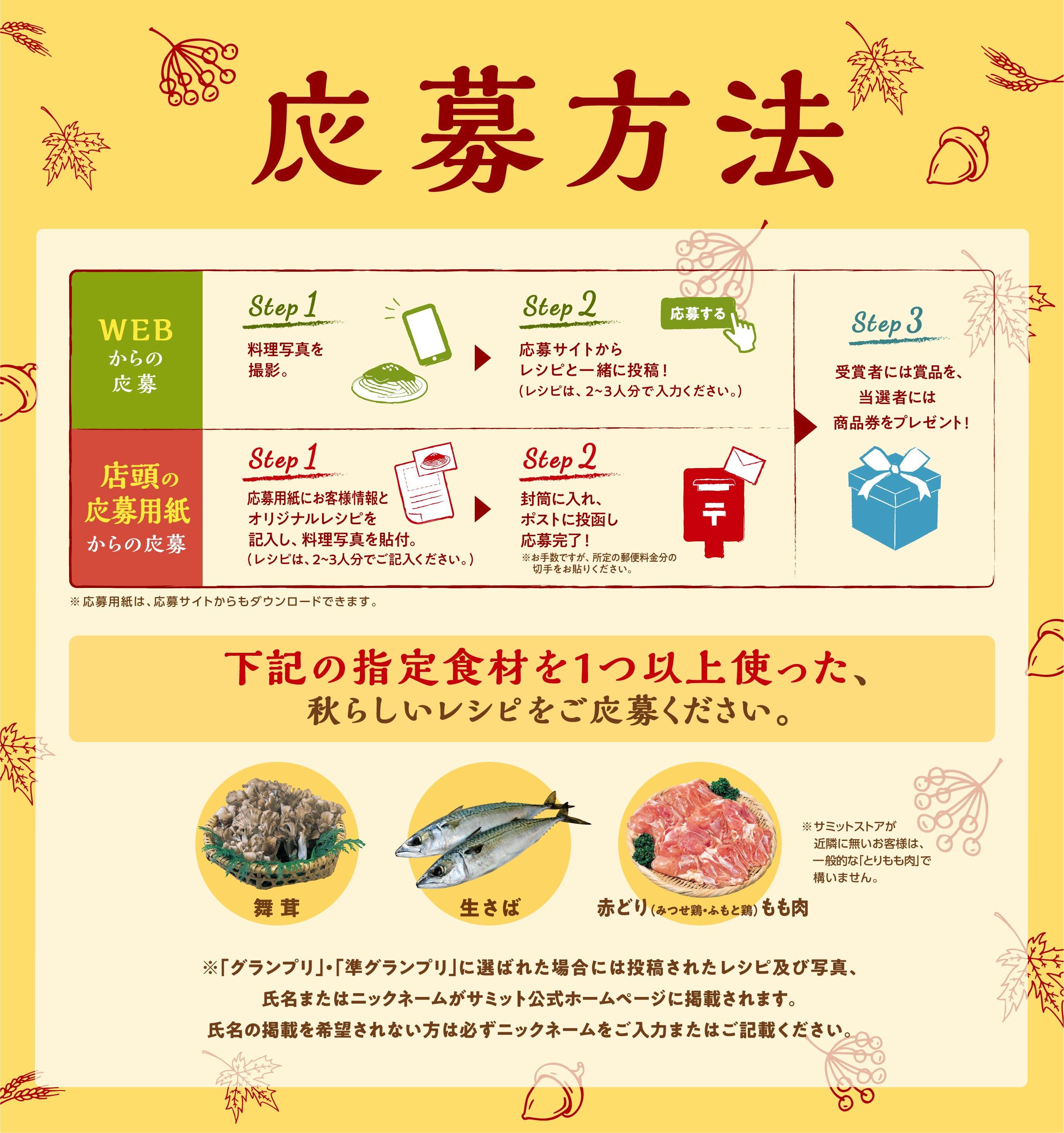 応募方法 下記の指定食材を1つ以上使った、秋らしいレシピをご応募ください。舞茸 生さば 赤どり(みつせ鶏・ふもと鶏)もも肉