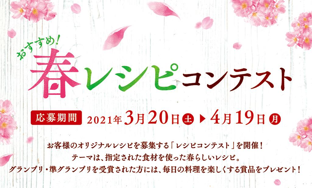 おすすめ春レシピキャンペーン