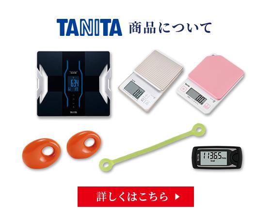 タニタ商品について詳しくはこちら
