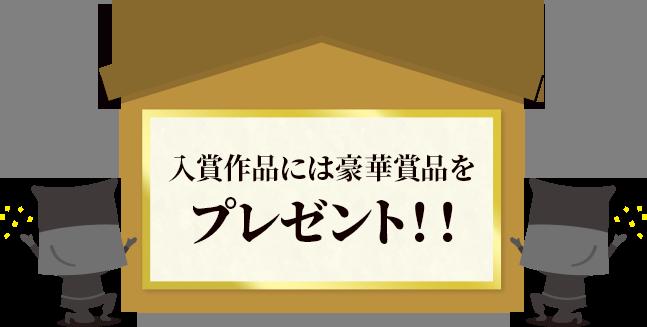 入選作品には豪華賞品をプレゼント!!