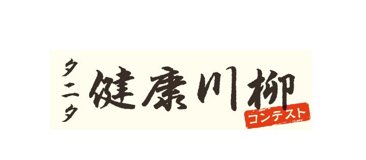 タニタ健康川柳コンテスト