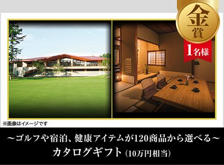 金賞 1名様 ~ゴルフや宿泊、健康アイテムが120商品から選べる空~カタログギフト(10万円相当)