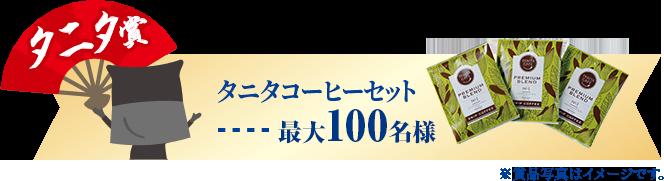 Wチャンス タニタコーヒーセット100名様