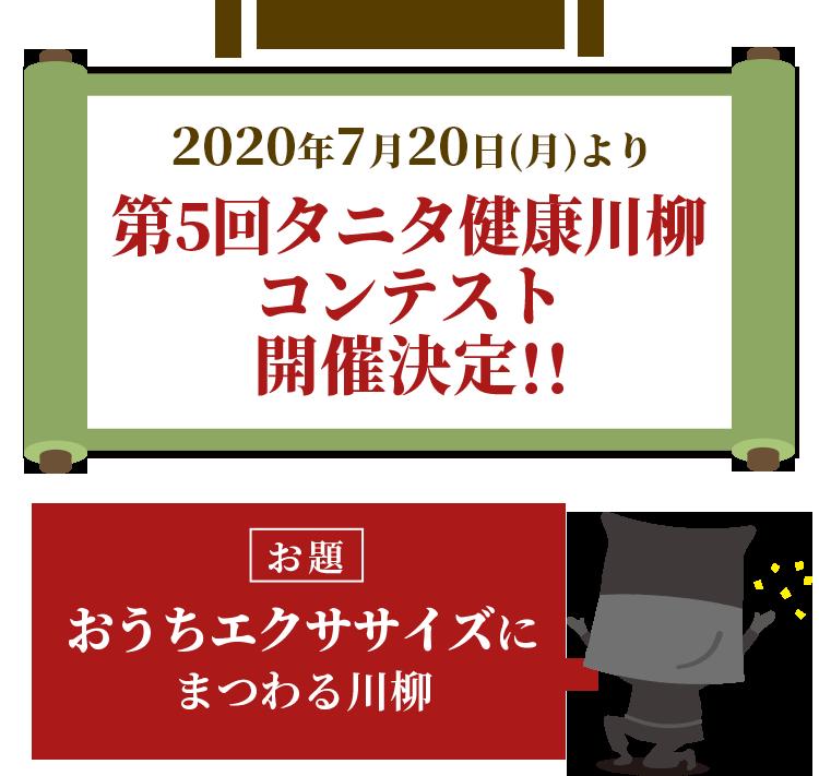 ご好評につき2020年7月20日(月)から第5回タニタ健康川柳コンテスト開催決定!!