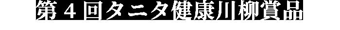 第4回タニタ健康川柳賞品