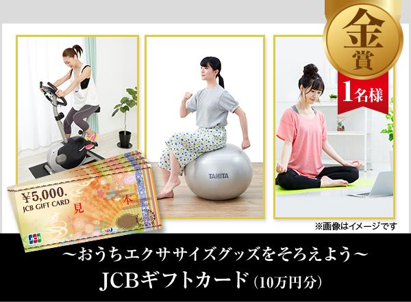 金賞 1名様 ~おうちエクササイズグッズをそろえよう~JCBギフトカード(10万円相当)