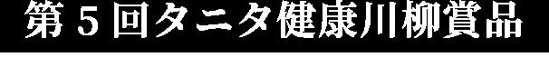 第5回タニタ健康川柳賞品