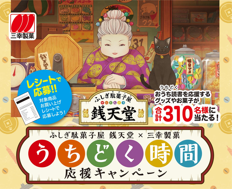 三幸製菓 うちどく応援キャンペーン