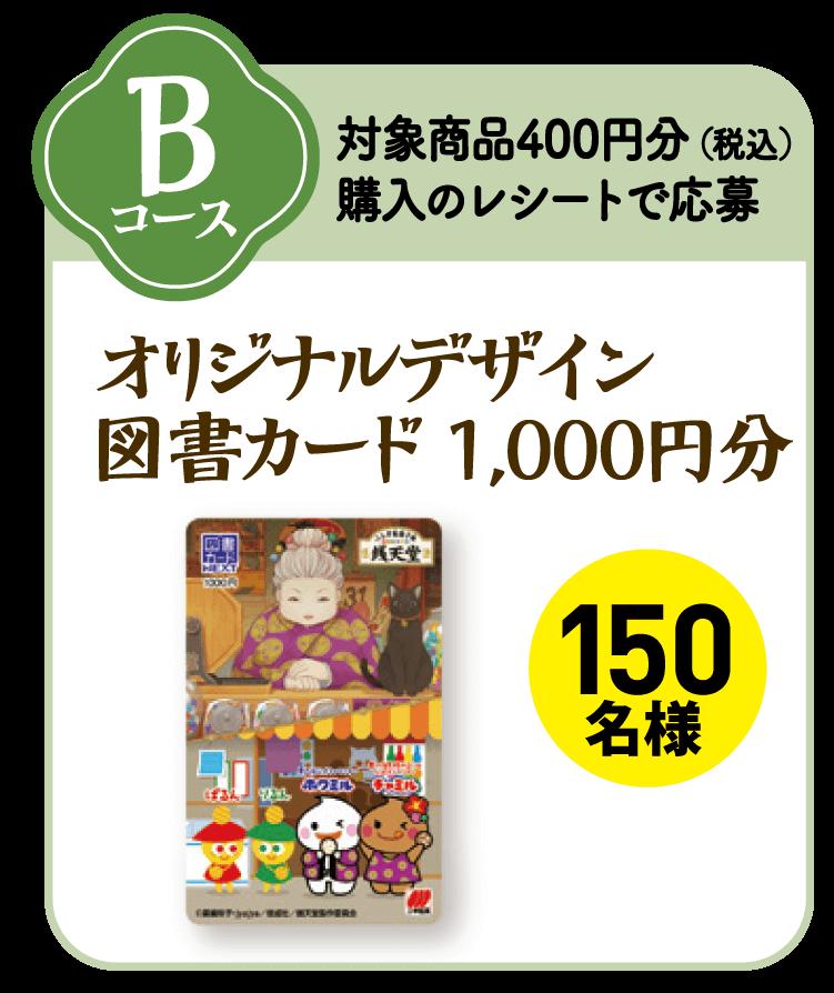 Bコース(対象商品400円分【税込】購入のレシートで応募)オリジナルデザイン 図書カード 1,000円分・・・150名様