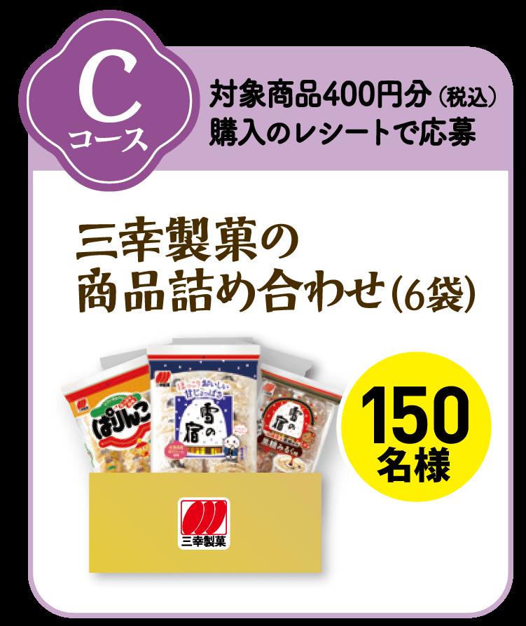 Cコース(対象商品400円分【税込】購入のレシートで応募)三幸製菓の商品詰め合わせ(6袋)・・・150名様