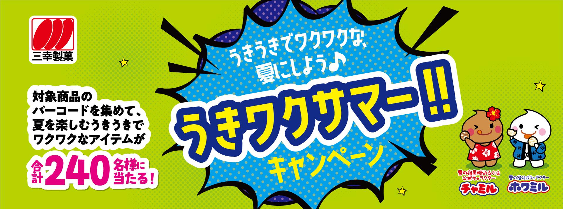 三幸製菓 うきワクサマー!!キャンペーン