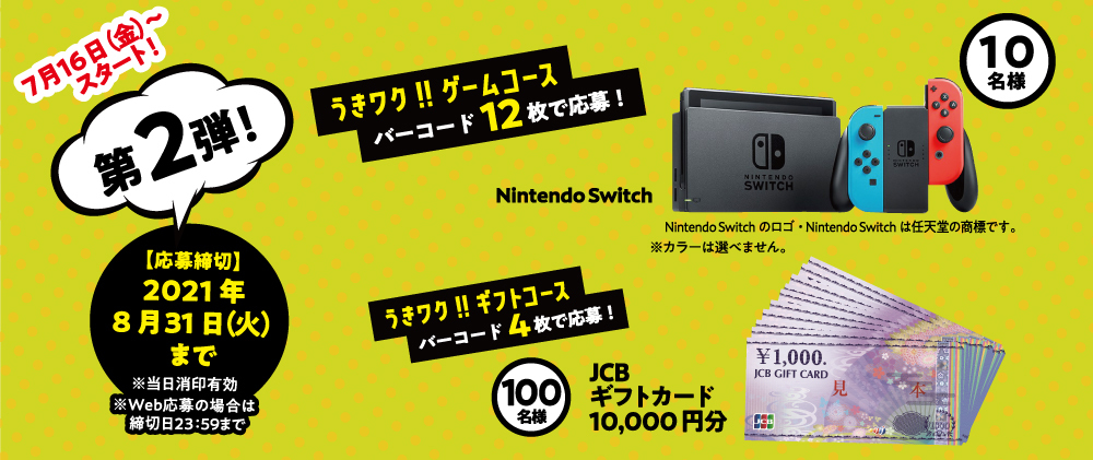 うきワク!!ゲームコース Nintendo switch..10名様 うきワク!!ギフトコース JCBギフトカード..100名様